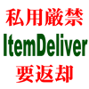 ItemDeliver