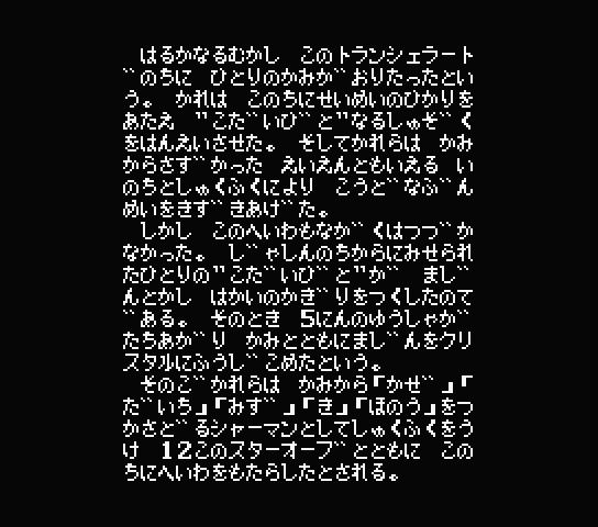トランシェラード(Dante作品)_0001