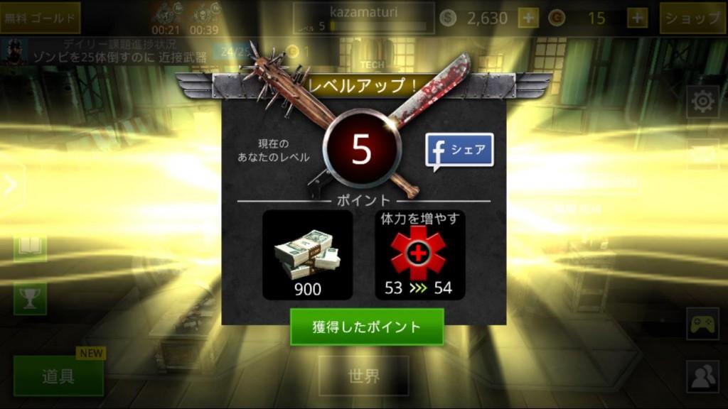 DeadTrigger2_16