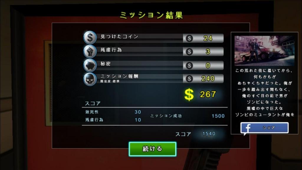 DeadTrigger2_7