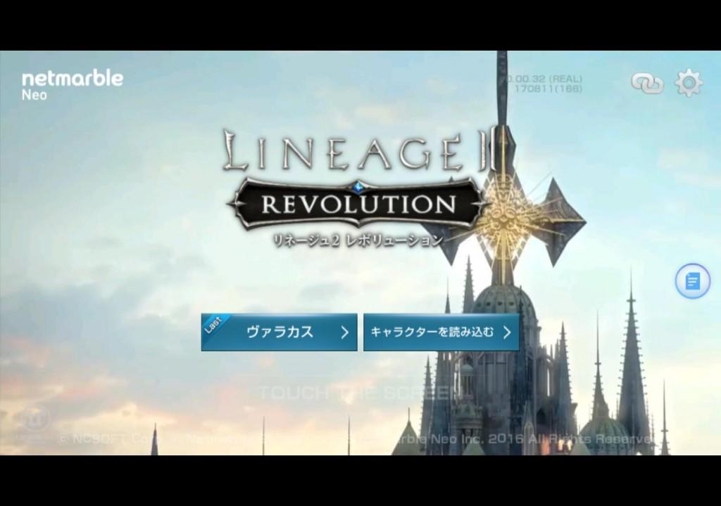 Lineage2rev_02